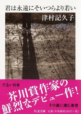 津村記久子さん著『君は永遠にそいつらより若い』(ちくま文庫)書影