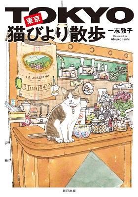 一志敦子さん著『東京猫びより散歩』(辰巳出版) 「おいしい! 」 「覗きたい! 」 看板猫が迎えてくれるお店25軒+αをイラストで紹介