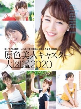 『原色美人キャスター大図鑑2020』