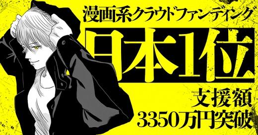 『原作版 左ききのエレン』クラウドファンディングが総支援額3,350万円超え