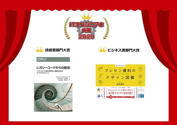 「ITエンジニア本大賞2020」技術書・ビジネス書部門大賞が決定!