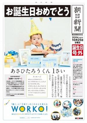 朝日新聞社が世界でひとつの「誕生日号外」作成サービスを開始