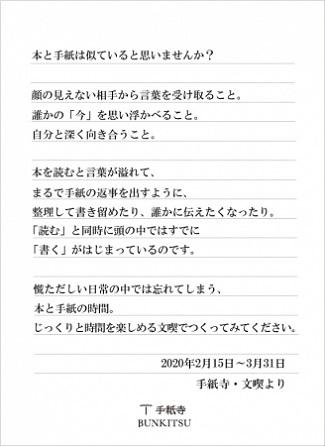 手紙寺・文喫からの手紙