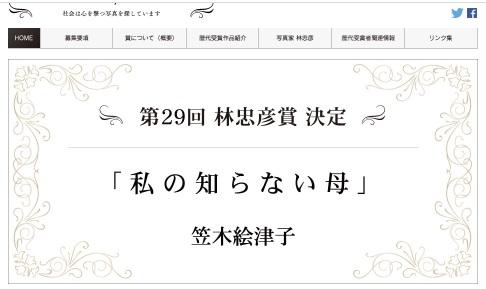 「第29回林忠彦賞」を笠木絵津子さん写真集『私の知らない母』が受賞