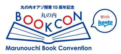 「丸の内BOOKCON 2020 with honto」が丸善・丸の内本店で開催!