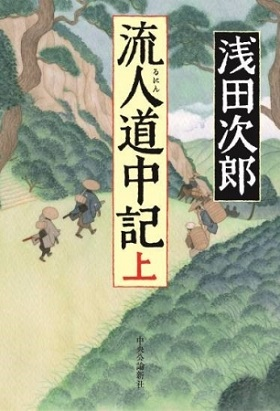 流人道中記(上巻) 表紙