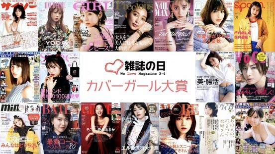 「第6回カバーガール大賞」ファイナリスト45名を発表!
