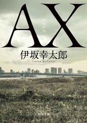 伊坂幸太郎さん著『AX アックス』
