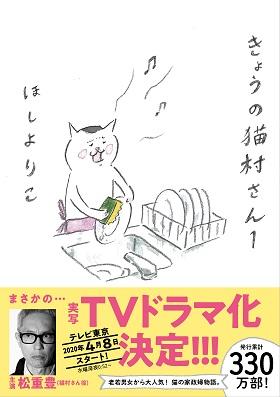 『きょうの猫村さん』 (C)ほしよりこ/マガジンハウス