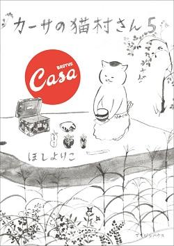 シリーズ最新刊『カーサの猫村さん 5』 (C)ほしよりこ/マガジンハウス
