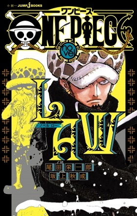 尾田栄一郎さん原作・坂上秋成さん著『ONE PIECE novel LAW』 ※書影は製作途中のため、デザインなど変わる可能性があります。