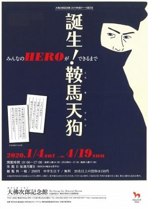 大佛次郎記念館で「誕生!鞍馬天狗 みんなのHEROができるまで」を開催