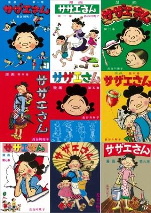 幻のオリジナル版『サザエさん』(全68巻)が27年ぶりに復刊!