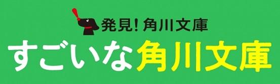 「すごいな角川文庫/角川文庫 読者大感謝祭」がスタート!