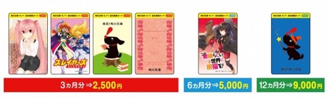 角川文庫・ラノベ 読み放題カード