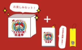 例:20,000円コース「スタンダード+オリジナルグッズ」