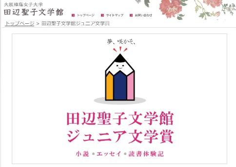第12回田辺聖子文学館ジュニア文学賞が決定!