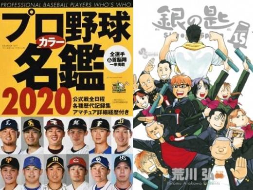 「honto」週間ストア別ランキング発表(2020年2月16日~2月22日) 球春!プロ野球関連書籍2冊が総合ランキング上位にランクイン