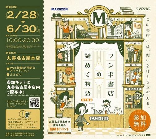 「丸善」名古屋本店で「フシギ書店の謎めく物語 名古屋編」開催
