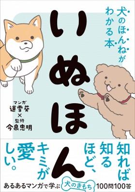 『いぬほん 犬のほんねがわかる本』