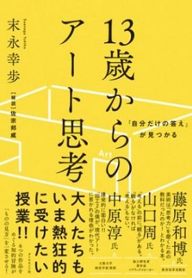 hontoがオンラインのみの「ペア読書会」を初開催 『13歳からのアート思考』著者・末永幸歩さんがゲスト