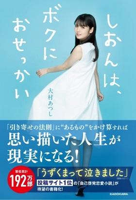 大村あつしさん著『しおんは、ボクにおせっかい』