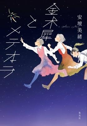 安壇美緒さん著『金木犀とメテオラ』