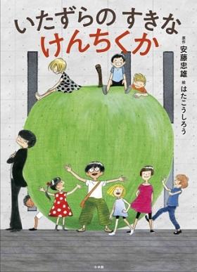 安藤忠雄さん初の絵本『いたずらのすきなけんちくか』(絵:はたこうしろうさん)