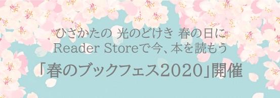 Reader Storeが「春のブックフェス2020」開催