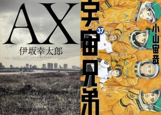 「honto」週間ストア別ランキング発表(2020年2月23日~2月29日) 伊坂幸太郎さん『AX』が総合1位