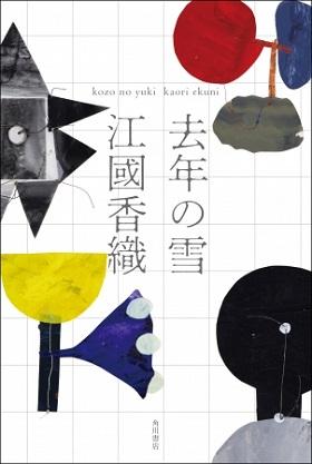 江國香織さん著『去年の雪(こぞのゆき)』