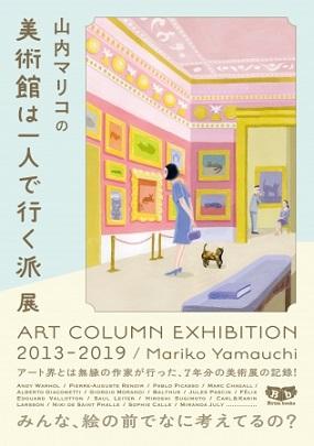 山内マリコさん著『山内マリコの美術館は一人で行く派展 ART COLUMN EXHIBITION 2013-2019』(東京ニュース通信社)