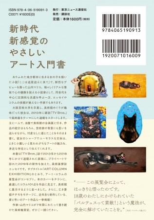『山内マリコの美術館は一人で行く派展 ART COLUMN EXHIBITION 2013-2019』(東京ニュース通信社発行)