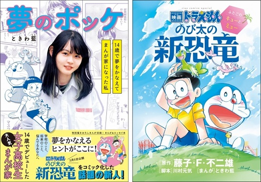 ときわ藍さんがエッセイ『夢のポッケ』と『映画ドラえもん』コミックを同時発売!