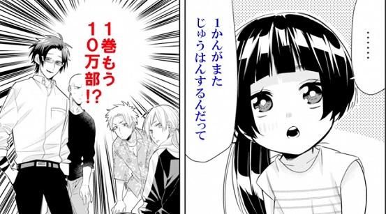 『組長娘と世話係』第1巻が7刷10万部突破!
