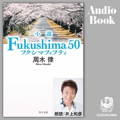 『小説 Fukushima 50』が井上和彦さん朗読でオーディオブック化