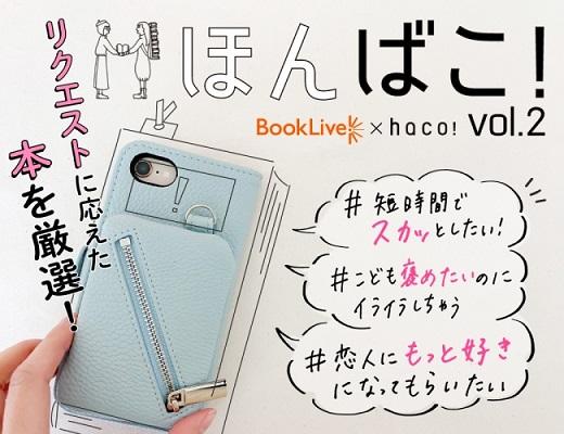 「BookLive!」書店員すず木さん×ファッション通販サイト「haco!」スタッフが、女性のお悩み相談に答える「ほんばこ!」公開