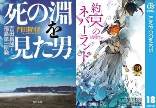「honto」週間ストア別ランキング発表(2020年3月1日~3月7日) 映画『Fukushima 50』原作『死の淵を見た男』が総合ランキング上位にランクイン
