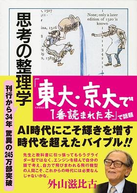 外山滋比古さん著『思考の整理学』