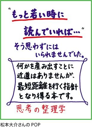 松本大介さんのPOP