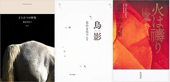 「第35回詩歌文学館賞」各部門の受賞作が決定!