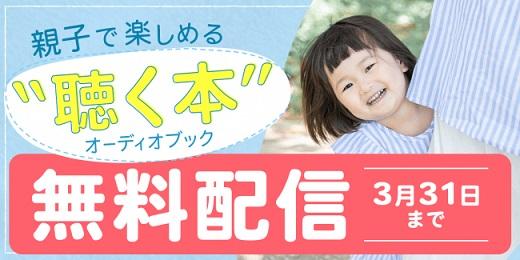"""新型コロナウイルス感染対応!オトバンクが""""聴く本""""で支援!"""