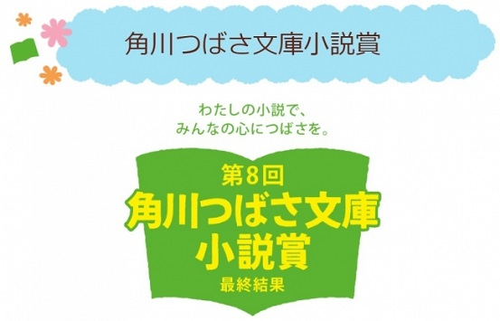 第8回角川つばさ文庫小説賞が決定!