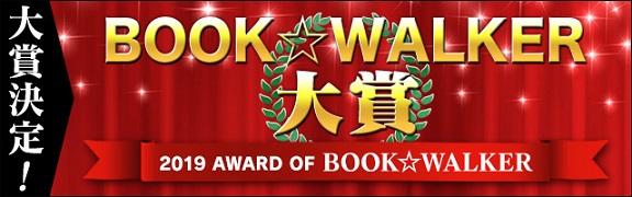 「BOOK☆WALKER大賞2019」が決定!
