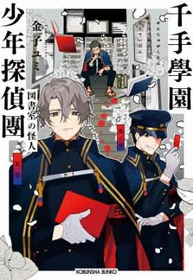 文学YouTuberベルさん絶賛!金子ユミさん『千手學園少年探偵團』第2巻が刊行