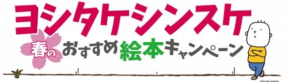 「ヨシタケシンスケ 春のおすすめ絵本キャンペーン」が全国488書店で開催!