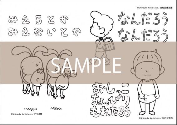 (C)Shinsuke Yoshitake/アリス館 (C)Shinsuke Yoshitake/光村図書出版 (C)Shinsuke Yoshitake/PHP研究所
