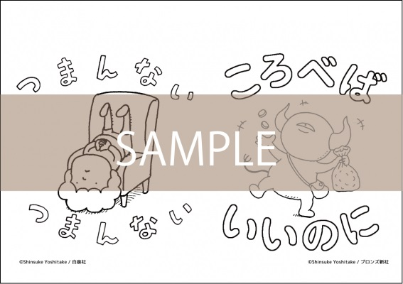 (C)Shinsuke Yoshitake/白泉社 (C)Shinsuke Yoshitake/ブロンズ新社
