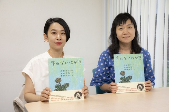 授賞式には角田光代さん(右)が登壇し、作品への思いを語った。左は絵を担当した西加奈子さん。