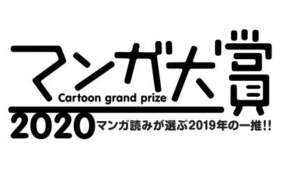 マンガ大賞2020が決定!
